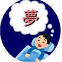 空想夢小説