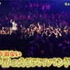 【UVERworld 公式Youtube】より厳選! 〜私の好きな5選〜