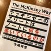 読書メモ〜マッキンゼーのエリートはノートに何を書いているのか