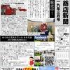 奥村商店新聞_2019年3月号