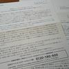 「都税クレジットカードお支払サイト」への不正アクセス