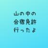 Mランド益田校(益田ドライビングスクール)合宿免許のメリット デメリット