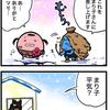 鞠の付喪神・まり子 第29話「恋多き」