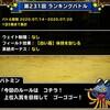 level.1825【白い霧】第231回闘技場ランキングバトル初日