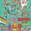20120701 私立恵比寿中学 ファーストコンサート 「じゃあ・ベストテン」日本青年館