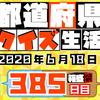 【都道府県クイズ生活】第385回(問題&解説)2020年6月18日