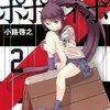 小路啓之さんのコミックが11月に3冊も出ます!