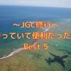 【JGC修行】JGC修行した時に持っていて便利だったもの Best5