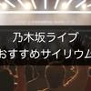乃木坂のライブで使えるおすすめサイリウム4選を紹介!