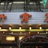 札幌新倉屋本店 喫茶室/北海道札幌市