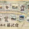 動画視聴できる切手セット-スマホ連動、藤沢市所蔵の浮世絵描く