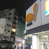 涼しかった火曜日の横浜