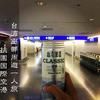 台湾南部周遊一人旅感動のクライマックス!と思いきや、飛行機が飛ばない??