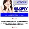 【金融】(株)グローリー