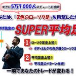 【買ってみた】くまひげ流◆SUPER平均足