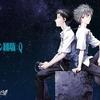 『ヱヴァンゲリヲン新劇場版:Q』は急展開といつもの勿体付けが楽しいアニメだった!