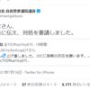 山田議員 さっそく対応していただき、ありがとうございます 2021年7月16日
