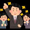 【マネジメント】マネジメントを回す8つのポイント