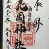 御朱印コレクション 東京都 ~花園神社~