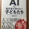 AI vs 教科書が読めない子供たち 新井紀子著 東洋経済新報社
