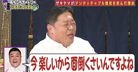 アンタッチャブル 柴田 休養