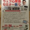 11/24(土)ウェブ心理塾セミナー祭りに登壇します!