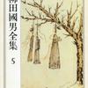 柳田國男全集5 後狩詞記 山島民譚集 等