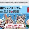 【まとめ】第14回 浜松シティマラソン⑤ 【おみやはやっぱり…。】