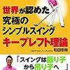 和田泰朗『世界が認めた究極のシンプルスイング キープレフト理論:世界的ティーチングプロ団体の「マスター」が初公開!』日本文芸社