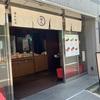 おいしいカレーとお饅頭 すみれ&谷中福丸饅頭@谷根千