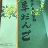 西新井大師の草だんご