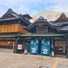 【宿泊記】道後温泉・ホテル椿館にじゃらんのクーポンでお得に宿泊!