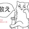 今日は「猫の日」です