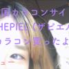 激安!!カラコンサイト THEPIEL (ザピエル)でカラコンを買ったよ。*【開封・レビュー動画あり】