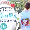 MKタクシーがおすすめする夏の京都観光とっておきスポット11選【2020年夏】