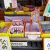 【北海道の海鮮】札幌より90分で行ける厚田港朝市はウニ・ホタテ・ヒラメなど新鮮な魚介類ががお得に買えます。