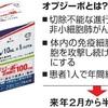高額抗がん剤オプジーボ、50%値下げ決定 来年2月