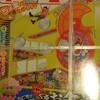 雑誌『小学一年生』の2月号はお金特集