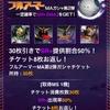 【GAW】進撃戦!ネオ・ジオン内乱①フルアーマーMAガシャ第2弾30枚引きへの挑戦