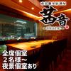 【オススメ5店】海浜幕張(千葉)にある寿司が人気のお店