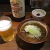 「串焼 文福」武蔵小杉にある焼き鳥とカレー煮込みが名物の飲み屋