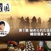 NHKスペシャル「戦国」より