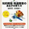 【本の紹介できるかな】書籍「知的障害/発達障害のある子の育て方」2
