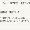 祝!乃木坂46選抜ライブ当選!横浜アリーナ