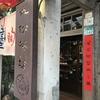 旅の羅針盤:九份で台湾のお茶をのんびりと楽しむなら「九份茶坊」で決まり!!