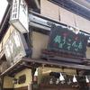 東京神田須田町・淡路町『老舗名店の集う街』