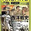 【参考文献】歴史群像アーカイヴvol.4「西洋戦史 ギリシア・ローマ編」