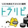 """「M2J マネースクェア・ジャパン」の""""トラリピ""""とは? トラリピの基本を解説!"""