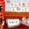 キムチ風ラムネなるヤバげな飲み物をダイソーで手に入れた。