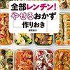 【ビビット】作りおきダイエット 電子レンジで作れる糖質オフの簡単レシピとは? 調簡単レンチン『ミートローフ』『ニラ団子』『チンゲン菜の味噌クリーム』柳澤英子さんレシピ